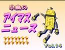 アイドルマスター 小鳥のアイマスニュースVol.14