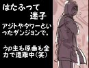 【ヘタリア】ヘタ曲をRPGのBGMっぽくアレンジ(n番煎じ)Part4 thumbnail