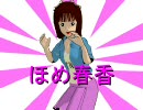 【MMD】ほめ春香さんマジほめ春香