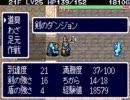 トルネコの大冒険2 剣のダンジョン(GBA版)Part15