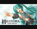 初音ミクの消失-Band Edition- thumbnail