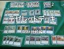 MTGデッキ紹介 テゼレットデッキ FNM挑戦編 thumbnail