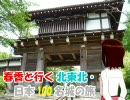 【旅m@s】春香と行く北東北・日本100名城の旅 第4話(終)