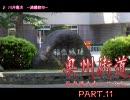 第85位:【車載動画】 奥州街道・仙台道を走ってみた。PART.11