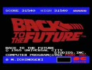 【MSX】BACK TO THE FUTURE