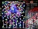 東方風神録 ExtraのBGMを諏訪子ノキワミが鳴るように改造してみた