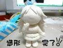 アイドルマスター 星井美希を紙粘土でつくってみた 造形編