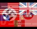 七ヵ国のニコニコ動画