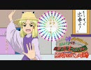【東方】絶対に笑ってはいけない巫女さん24時 part5 thumbnail