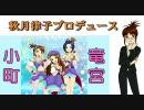 【アイドルマスター】 竜宮小町の宣伝ビデオをゲットした