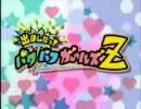 PPGZ OP - Kibo no Kakera  (Male) thumbnail