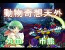 動物奇想天外5(69マンSEエックス ゼERO)