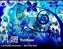 オリジナル曲・月翅 【VY1】