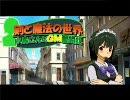 【卓M@s】続・小鳥さんのGM奮闘記 Session19-1【ソードワールド2.0】 thumbnail