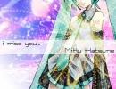 第55位:【初音ミク】 i miss you... 【オリジナル】 thumbnail