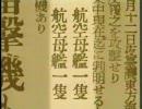【ニコニコ動画】幻の大戦果 〜 台湾沖航空戦の真相 〜 2/4を解析してみた
