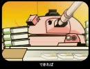 やわらか戦車19・20・22 thumbnail