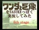 ワンダと巨像をSASUKEっぽく実況してみた~5th stage~