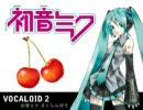 初音ミク - さくらんぼ;sakuranbo 〈VOCALOID2〉