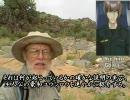 【ガサラキ】アリゾナの老人、石舞台でた