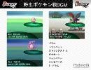 【バンブラDX】ポケモンブラック・ホワイト 野生ポケモン戦 BGM