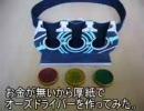 【ニコニコ動画】【仮面ライダーOOO】オーズドライバーを厚紙で作ってみた【オーズ】を解析してみた
