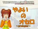 【アイドルマスター】やよいのオセロ~プロローグ~