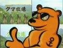 みんなまてるぜイハイ 【のぼりべつクマ牧場】
