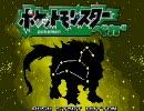 【改造ポケモン】新世界への旅がはじまる-ベガ- 第一話【実況】