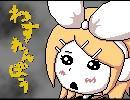 【鏡音リン】わすれんぼう【オリジナル】 thumbnail