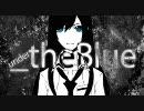 「_theBlue」歌ってみた【柿チョコ】 thumbnail