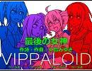 【中島みゆき】最後の女神【重音テト/VIPP