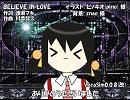 【ユキ】 BELIEVE IN LOVE 【カバー】