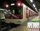 近畿日本鉄道3200系の走行音(静止画)・伊勢田→小倉