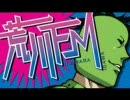 【ニコニコ動画】荒川FM 第12回を解析してみた