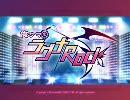 俺サマのラグナRock OPムービー H.264 thumbnail
