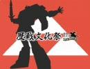 【ニコニコ動画】歴戦文化祭・演義絵巻部門『北条氏綱、後妻を娶る』 予告CMを解析してみた