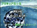 プリキュアS☆S 対ゴーヤーン戦 thumbnail
