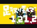 ☪『マトリョシカ』 歌って㋯㋟。 thumbnail