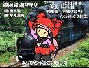 【いろは体験版】銀河鉄道999【カバー】
