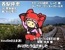 【いろは体験版】各駅停車【カバー】