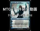 MTG デッキ紹介動画 テゼレット編 その2 thumbnail