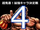 【MUGEN】超鬼畜!最強キャラ決定戦 part4 thumbnail