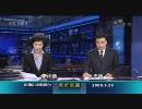 中国中央テレビ 新闻联播(ニュース)