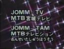 ミヤギテレビクロージング1988年12月初旬