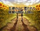 【ニコニコ動画】【車輪の国、向日葵の少女】ナイト・オブ・ナイツ【再うp】を解析してみた