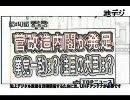 【これはヒドイw】みのもんた、菅改造内閣に第一声【すごいですね~】 thumbnail