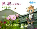 【鏡音レン】秋桜【さだまさし】