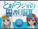 """とある""""ラジオ""""の禁書目録Ⅱ 01 thumbnail"""