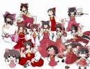 【ニコニコ動画】【第2回東方ニコ童祭】博麗神社霊夢祭【霊夢合作】を解析してみた